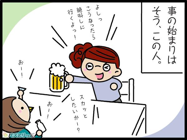 飲んでいるときに、「よし、こうなったら絶叫しに行くよ!」と友達が言ったのが事の始まり。