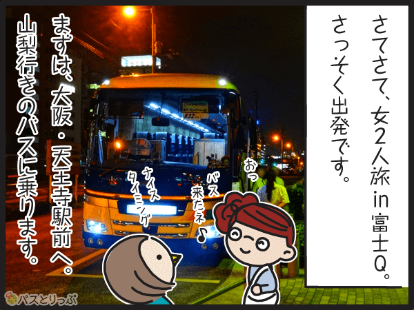 さてさて、女二人旅in富士急。さっそく出発です。まずは大阪、天王寺駅前へ。山梨行きのバスに乗ります。