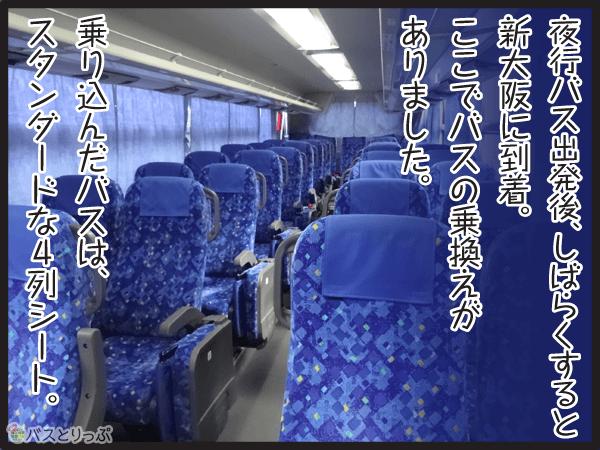 夜行バス出発後、しばらくすると新大阪に到着。ここでバスの乗り換えがありました。乗り込んだバスは、スタンダードな4列シート。