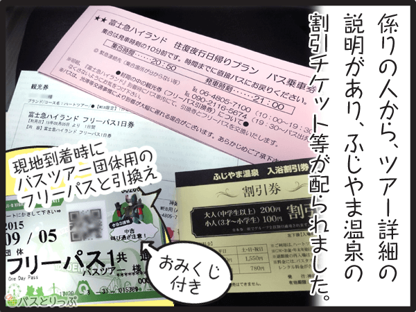 係りの人からツアー詳細の説明があり、ふじやま温泉の割引チケット等が配られました。