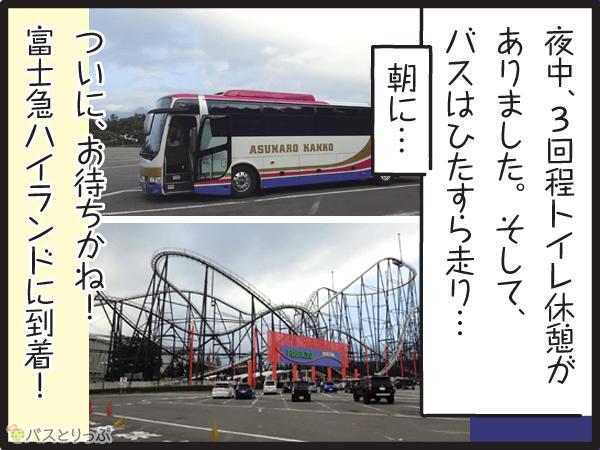 夜中、3回ほどトイレ休憩がありました。そしてバスはひたすら走り、朝に。ついにお待ちかね!富士急ハイランドに到着!