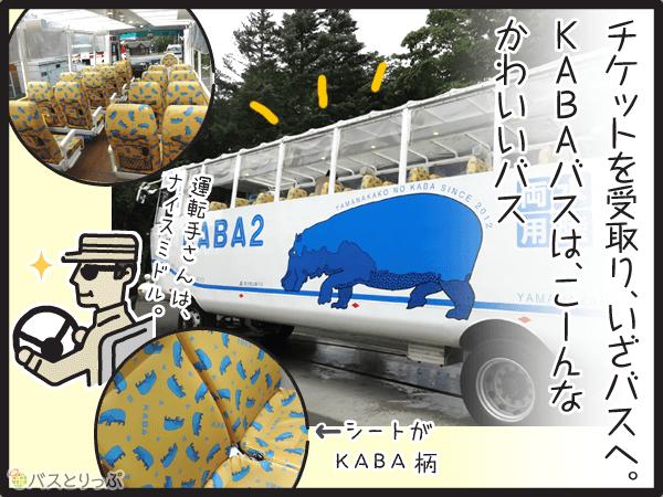 チケットを受け取り、いざバスへ。KABAバスは側面に青いカバの絵をあしらったかわいいバス。シートもカバ柄です。