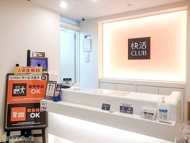快活CLUB 金沢駅東口店
