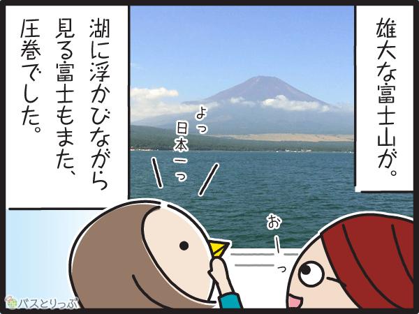 雄大な富士山が。湖に浮かびながら見る富士山も圧巻でした。