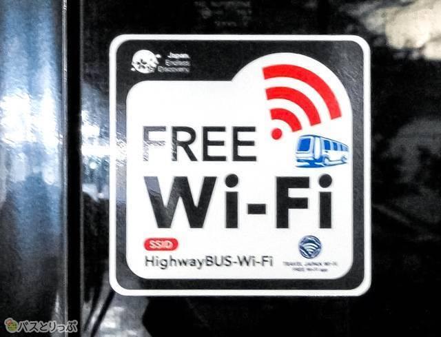 フリーWi-Fiはログインするだけで利用可