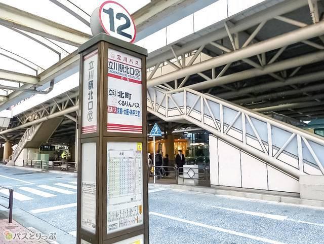 立川駅北口12番バス停