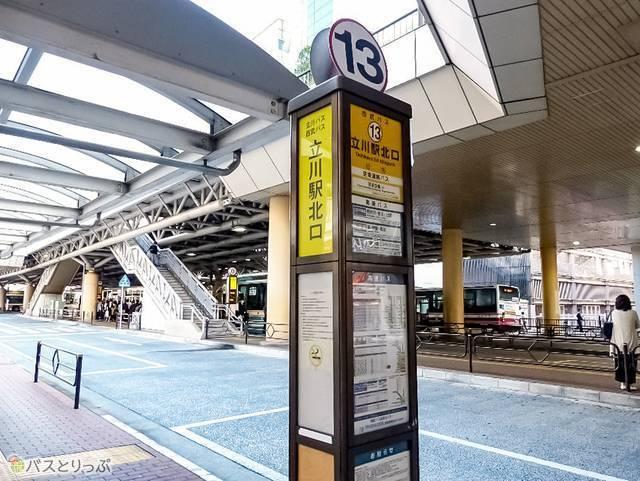 立川駅北口13番バス停