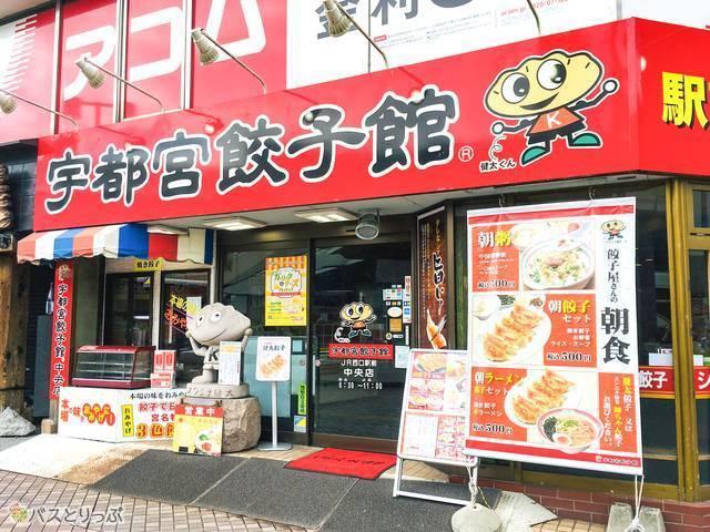 「宇都宮餃子館 西口駅前中央店」外観