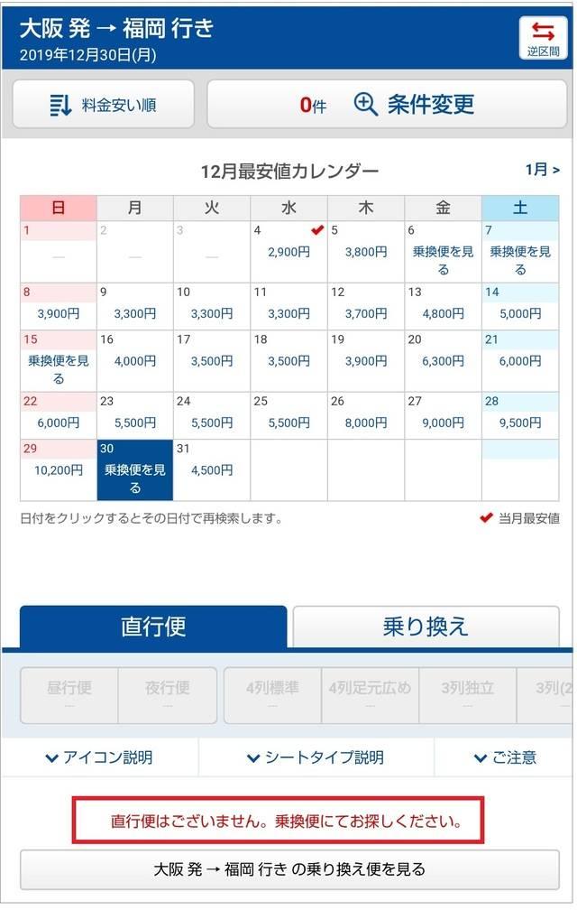 12/30出発の大阪→福岡行きの直行便はなし…(12/4時点)