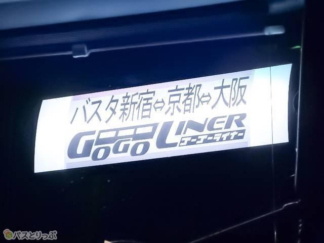 バス前表示。ゴーゴーライナーのロゴが可愛い!