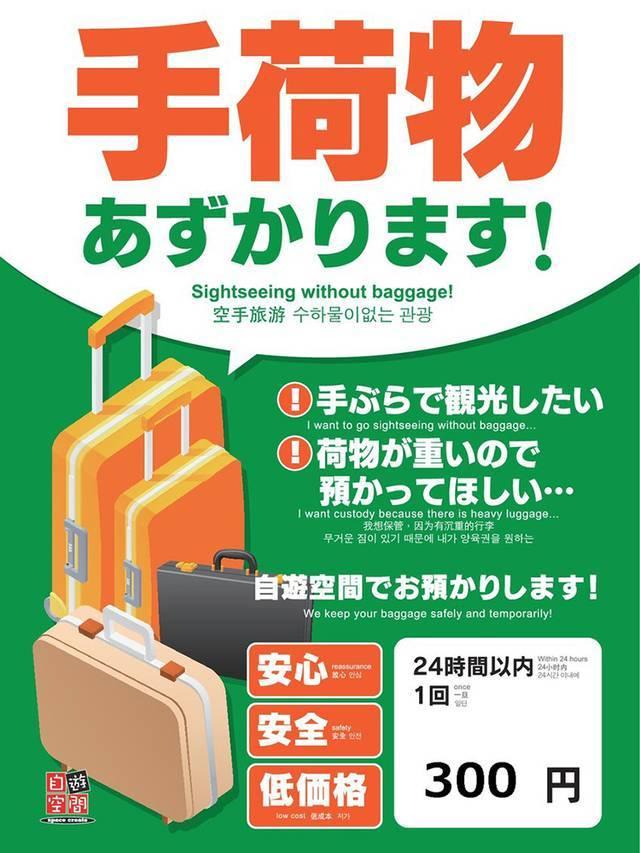 自遊空間NEXT 新横浜駅前店手荷物預かりサービス