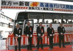 1989年12月20日の開業記念式典。京阪枚方市駅において(京阪バス)