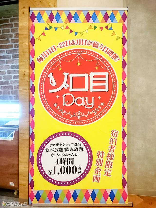 ゾロ目Dayは1,000円で食べ・飲み放題