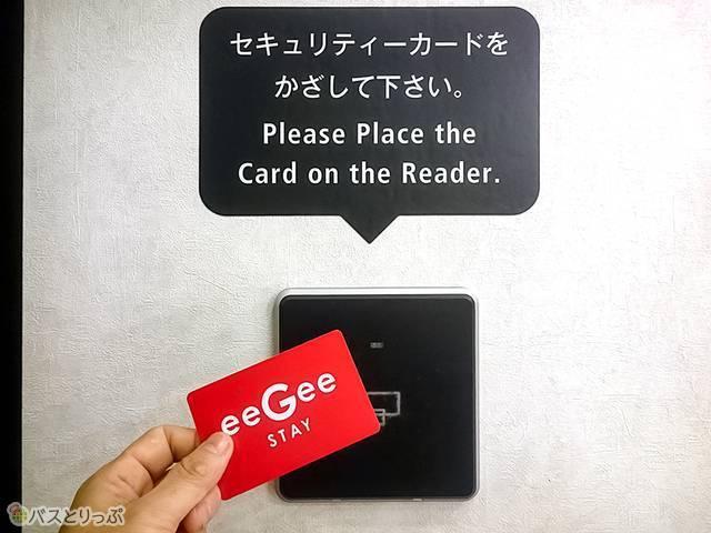 セキュリティカードをかざす