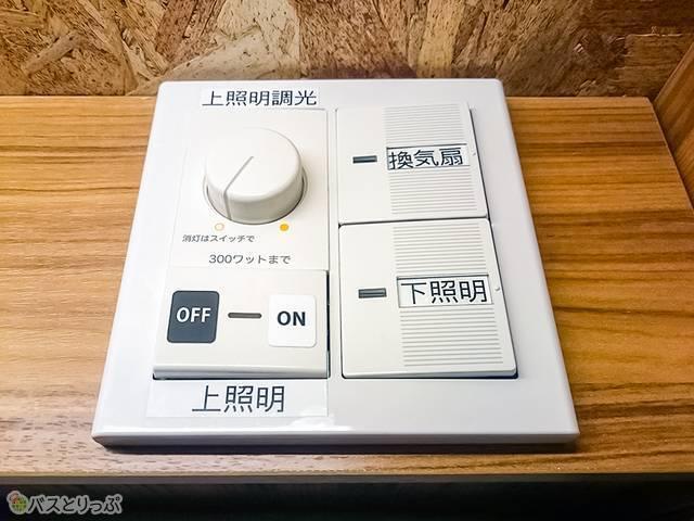 換気扇・照明スイッチ