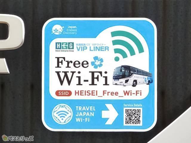 無料Wi-Fi、無線LANあり