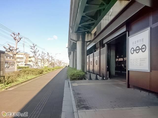 鉄道博物館(大成)駅前