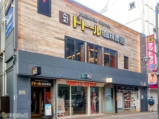 ドトール珈琲農園 大宮駅東口店