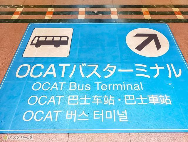 出発はJR難波駅OCATビルの1Fから!