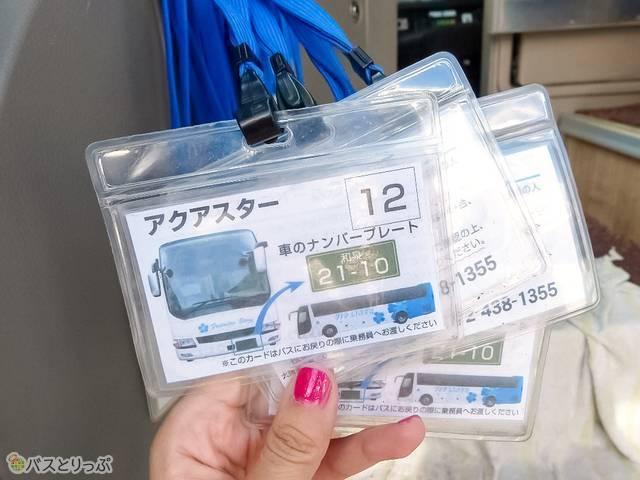 トイレ休憩時にはアクアスターの車両カードを受け取れます