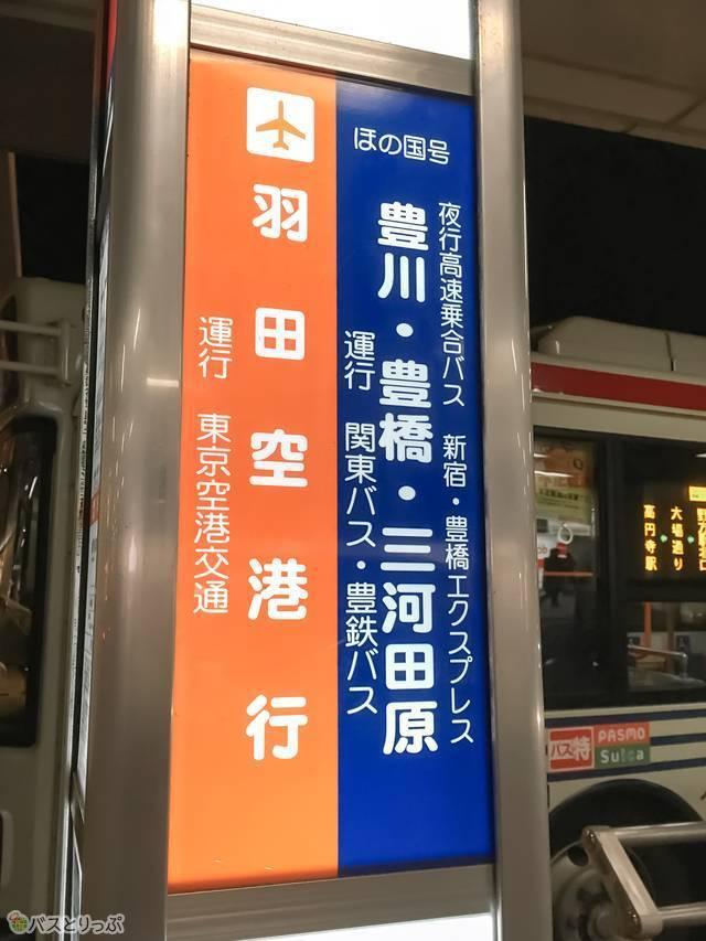 羽田空港行きのバスも6番のりばから出発します