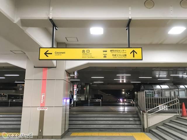 練馬駅北口構内