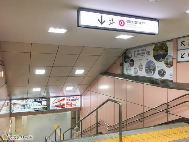 都営大江戸線への階段