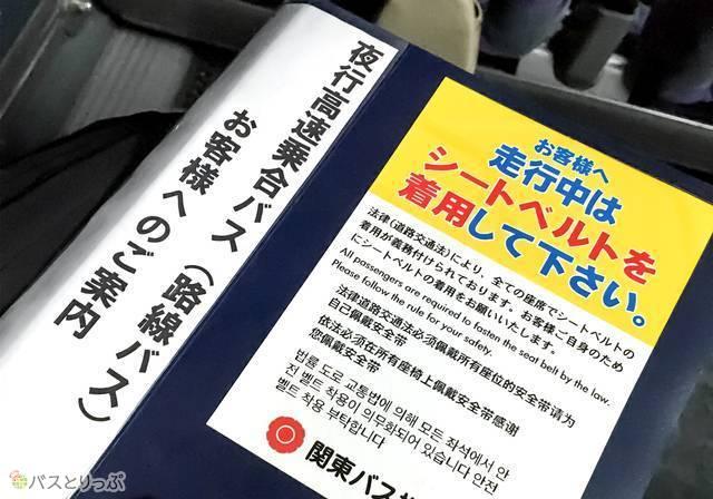 座席前ポケットには冊子があるので、Wi-Fi情報などはここから