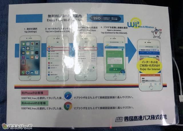 Wi-Fi設定方法を記載したリーフレット