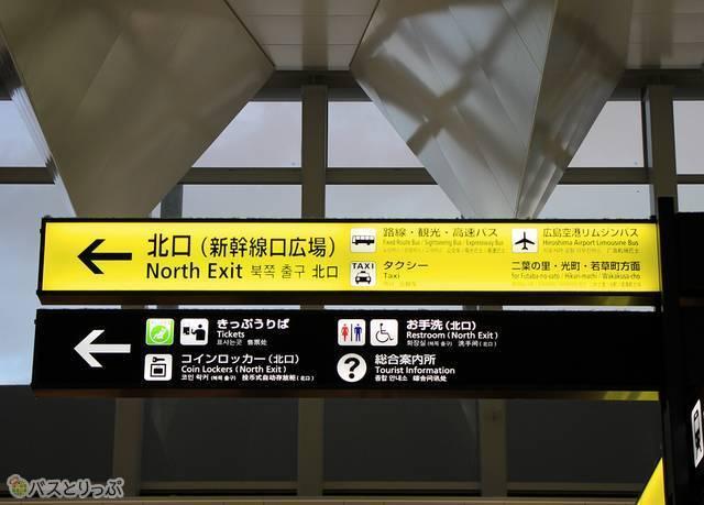 バスのりばは北口(新幹線口広場)に