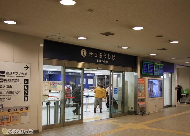 名鉄バスセンター3階のきっぷうりば