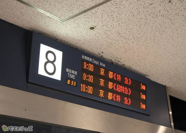 「名神ハイウェイバス京都線」は3階8番のりばから発車