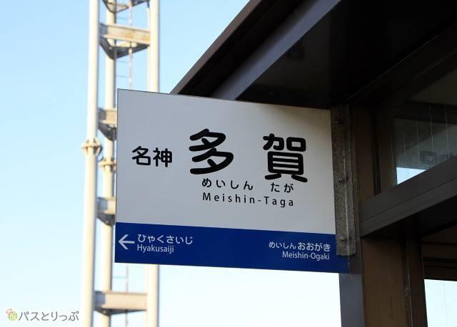 名神多賀バス停