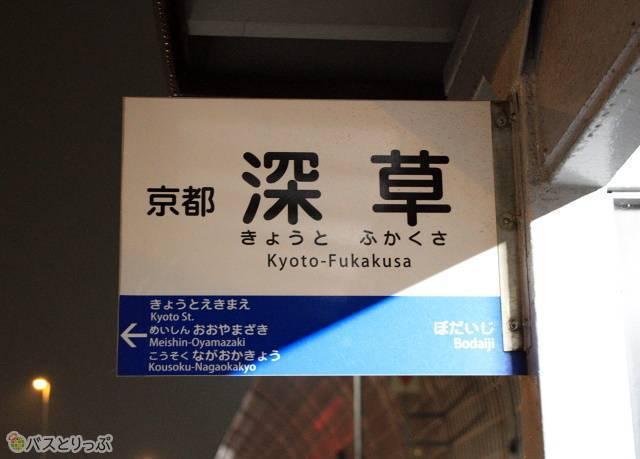 京都深草バス停。近隣には鉄道の駅も
