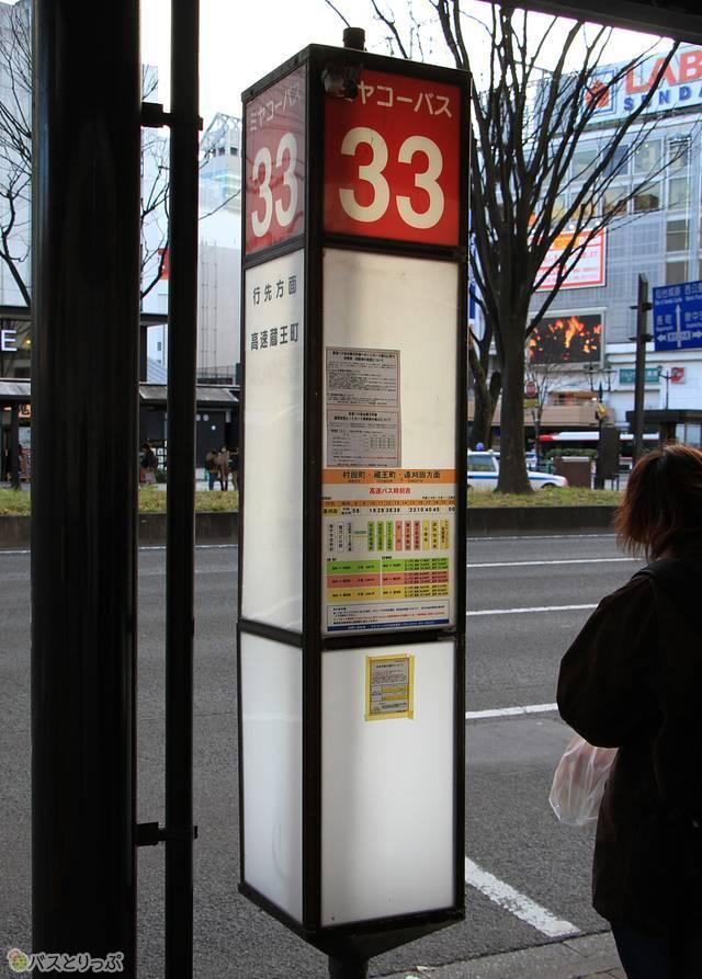 33番のりばはミヤコーバスの蔵王・遠刈田温泉行き