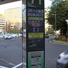 「71番」の行先はJRバスの富山・金沢や成田空港・東京ディズニーランド®など