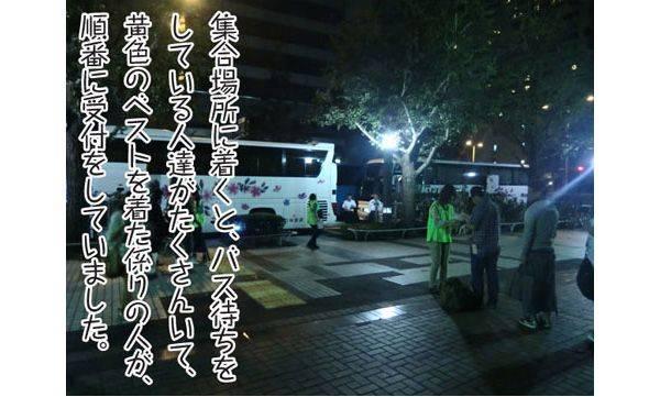 集合場所に着くと、バス待ちをしている人達がたくさんいて、黄色のベストを着た係りの人が、 順番に受付をしていました。