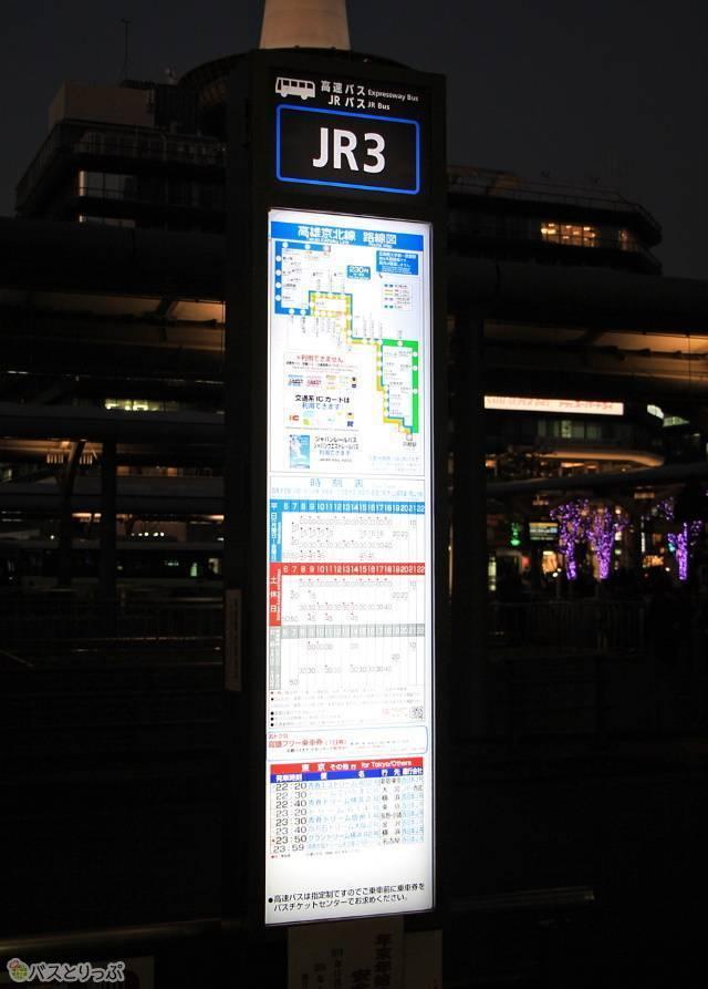 京都駅烏丸口「JR3」のりば