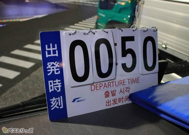 発車時刻は出入口付近に掲示