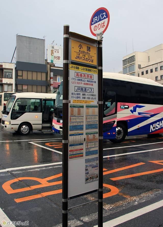 小諸駅のバス停