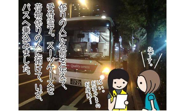 係りの人に名前を伝えて、受付終了。スーツケースを荷物係りの人に預けて、いざ、バスへ乗り込みました。