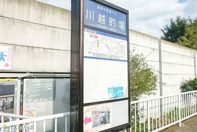 的場駅降車バス停