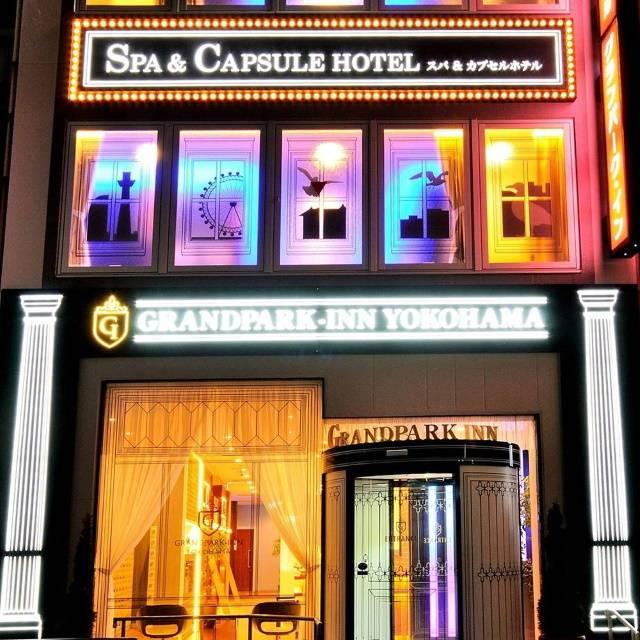 「スパ&カプセルホテル グランパーク・イン横浜」の入り口