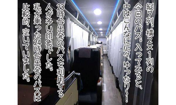 縦7列、横2x1列の今回のバス。入ってみると、中はこんなに広々、ゆったり~ 23時台出発のバスを利用する人が多い印象でした。私が乗った24時台出発のバスは比較的、空いていました
