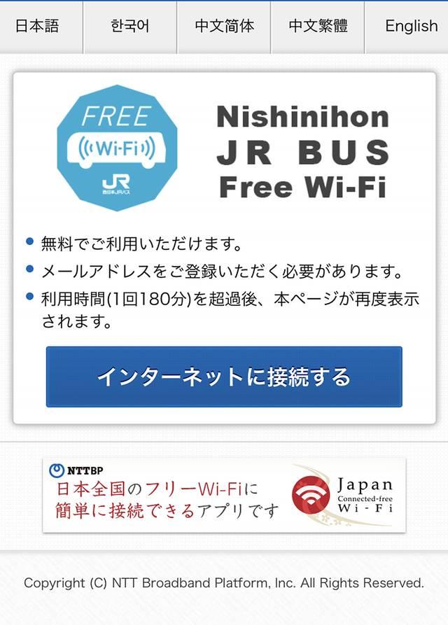 スマートフォン(iPhone)のWi-Fi設定画面