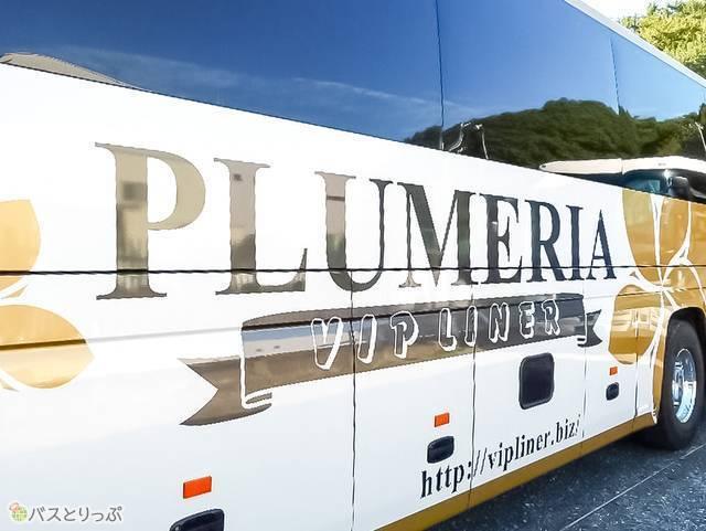 「プルメリア」車体横。大きなロゴとゴールドの花でわかりやすい