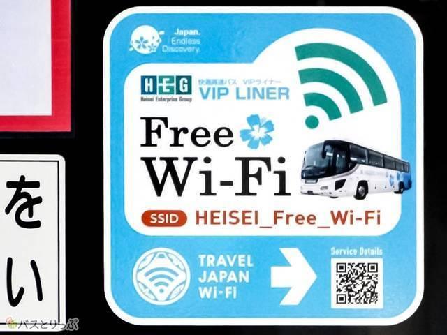 無料Wi-Fiはどの座席でも共通