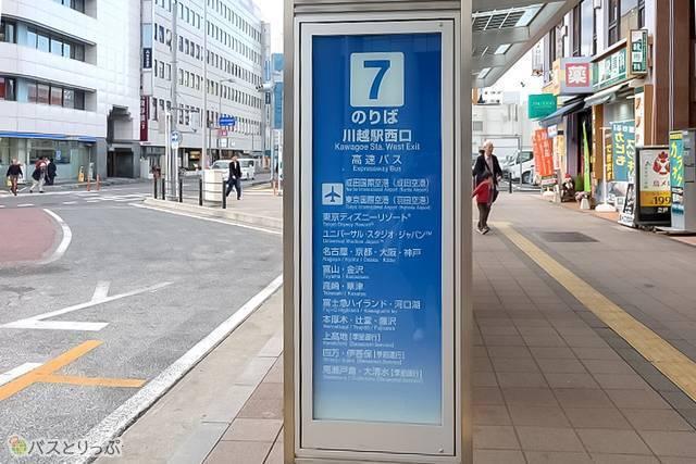 7番が高速バス乗り場です