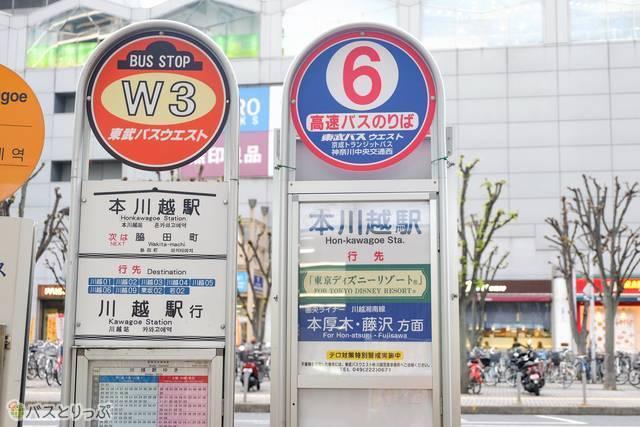本川越駅6番バス乗り場