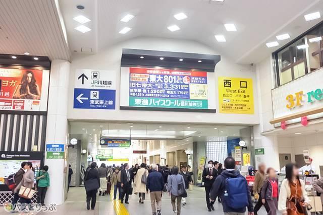 川越駅改札を出たら西口方面へ